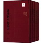 仪征刘申叔遗书(全十五册)