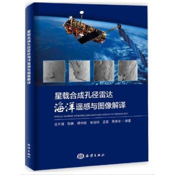星载合成孔径雷达海洋遥感与图像解译