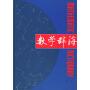 数学辞海(1-6册精装)