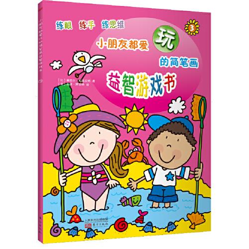 《小朋友都爱玩的简笔画益智游戏书3(让孩子越玩越)