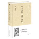 学易笔谈・读易杂识(中国文化丛书・经典随行)