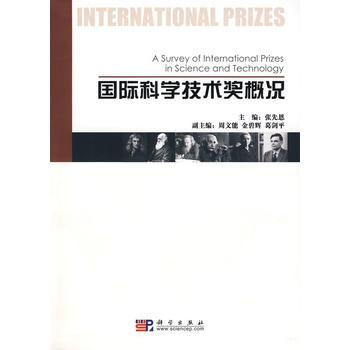 国际科学技术奖概况
