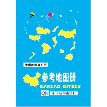 中学地理复习用参考地图册 正版 本书编写组 书籍