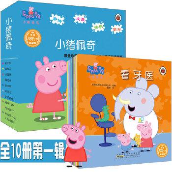 小猪佩奇(全10册)peppa pig中英文绘本3-6-8岁儿童卡通动画故事书粉红猪小妹佩琪双语图画书幼儿园睡前英语课外读物   限量赠送 很灵的食疗食补食养治病一本通 1本