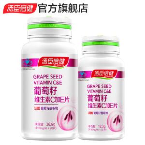 汤臣倍健葡萄籽维生素C加E60片*2瓶 补充原花青素 抗氧化
