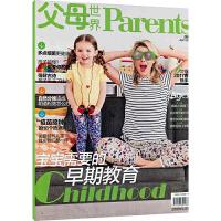 父母世界 2017年04期 期刊杂志