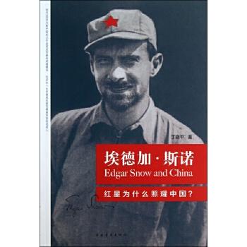 埃德加·斯诺(红星为什么照耀中国)