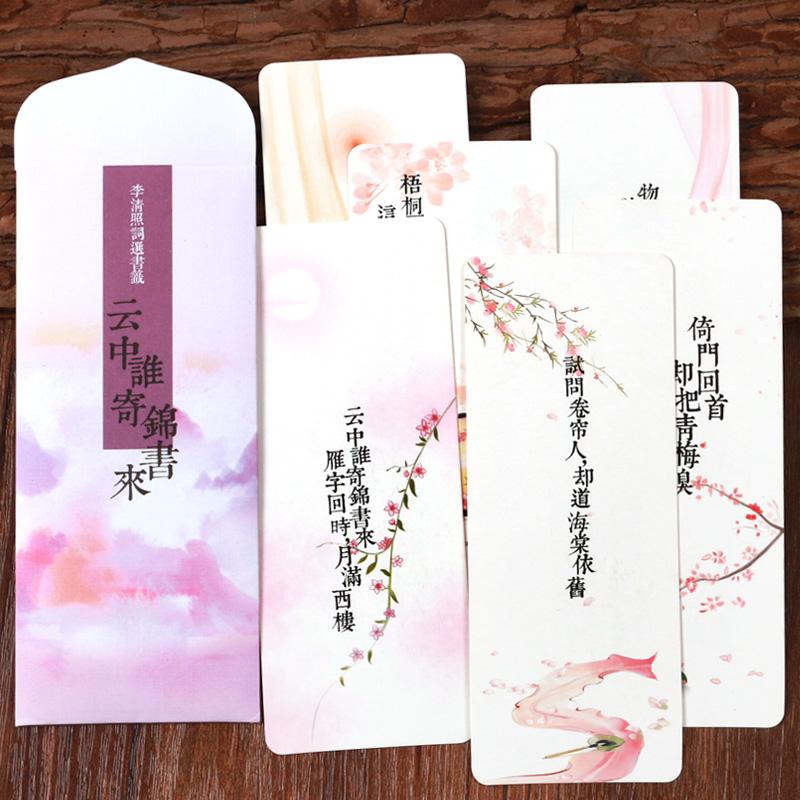 联盟古风李清照诗词古典书签 中国风复古插画卡片 古风创意学生文具