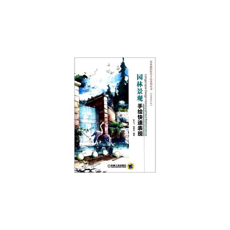 园林景观手绘快速表现/零基础轻松学手绘系列丛书 陈立飞//黄德凤
