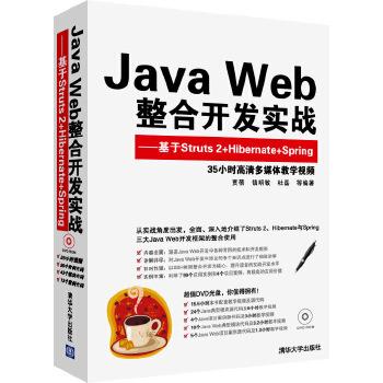 Java Web整合开发实战
