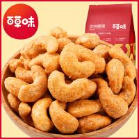 【百草味-烘焙腰果190g】坚果零食炒货干果食品 带皮腰果特产