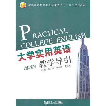 大学实用英语教学导引:第2册 朱青,杨小燕,李晓康 9787560845845