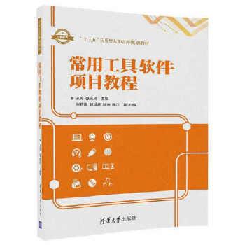 常用工具软件项目教程