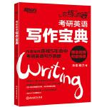 恋练有辞:考研英语写作宝典