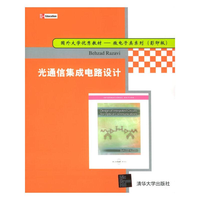 光通信集成电路设计——国外大学优秀教材-微电子类系列(影印版)