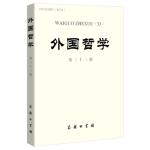 外国哲学(第三十三辑)