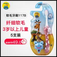 青蛙宝贝儿童软毛牙刷送卡通玩具117B(5支装)(颜 色 赠 品 随 机)