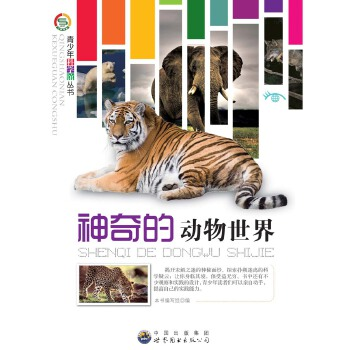 神奇的动物世界_神奇的动物世界电子书在线阅读-当当