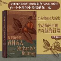 汗青堂丛书088·改变历史的香料商人:小人物撬动大历史