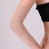 脉迪医用护肘 医疗护臂护具 关节炎保暖运动 篮球羽毛球网球肘 加长男女士春夏季超薄