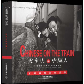 火车上的中国人:中国改革开放40年影像记录