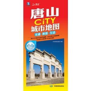 15年唐山CITY城市地图