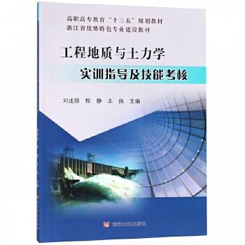 工程地质与土力学实训指导及技能考核(高职高专教育十三五规划教材)