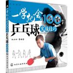一学就会的100个乒乓球实战技巧(100个乒乓球实战技巧,老少皆宜,一看就懂,一学就会,轻松赢比赛!)