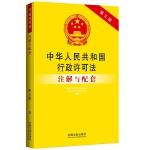 25.中华人民共和国行政许可法注解与配套(第三版):法律注解与配套丛书