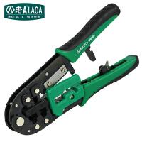 老A(LAOA)棘轮网线钳 LA195104 6P/8P 压线钳剥线剪线省力 绿色