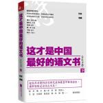 这才是中国最好的语文书・诗歌分册(下)