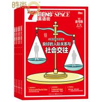 英语街高考版 2017年全年杂志订阅新刊预订1年共12期 课堂内外10月起订