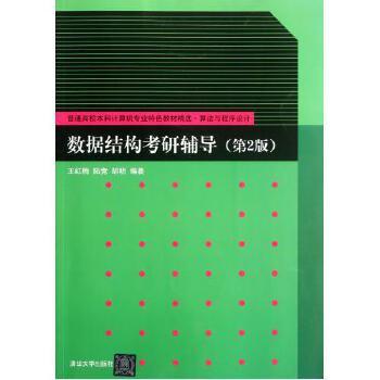 《数据结构考研辅导(算法与程序设计第2版普通高校)