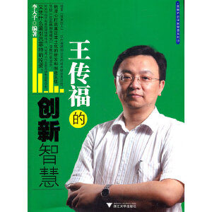 """王传福的创新智慧(凭借""""比亚迪制造模式""""击败行业龙头,吸引巴菲特的投资)"""