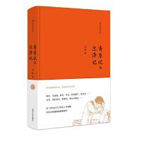 贵妃的红汗//香皂记与兰泽记