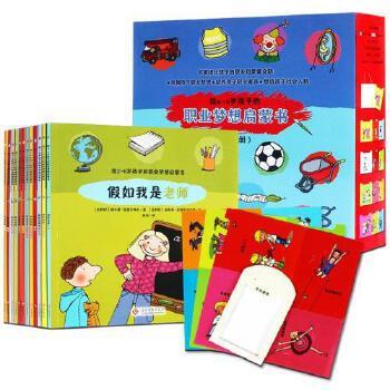 儿童思维训练潜能开发0-1-2-3-4-5-6-7岁看图识字 幼儿园绘本亲子共