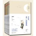 林清玄禅意散文精选(全四册)