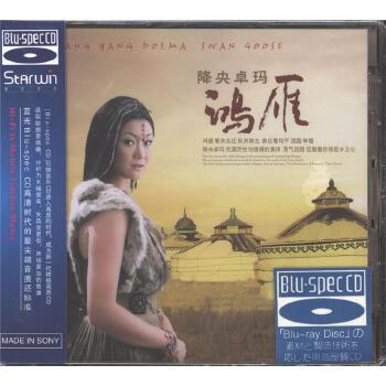 降央卓玛-鸿雁-蓝光影碟cd