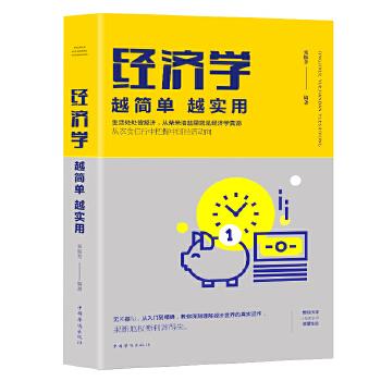 正版包邮 经济学一越简单越实用【8印张】