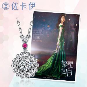 佐卡伊 繁星四月剧中款钻石项链吊坠女款时尚锁骨链 摩天轮系列