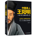中国圣人王阳明:一代旷世大儒的传奇人生(畅销书)(经典珍藏版)一个能与孔孟比肩的传奇人物!一本让你心智通明的圣贤传记!