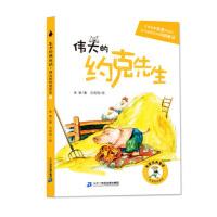 尚童正版2016暑假读一本好书 5-6年级 学校推荐 约克先生系列 伟大的约克先生 朱奎经典童话