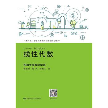 """线性代数(""""十三五""""普通高等教育应用型规划教材)"""